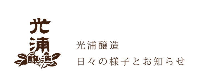 光浦醸造ホームページ